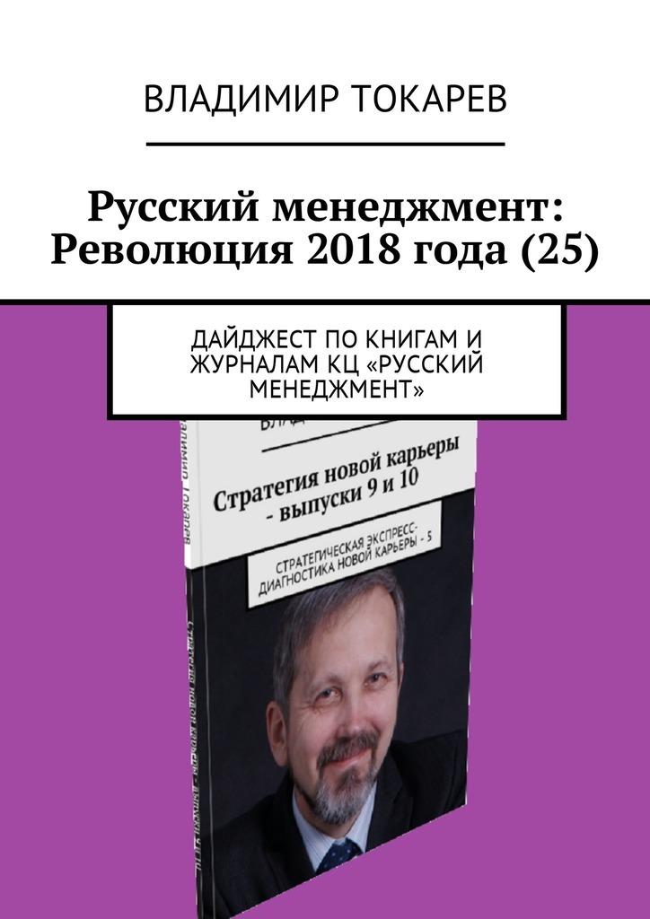 Русский менеджмент: Революция 2018 года (25). Дайджест по книгам и журналам КЦ «Русский менеджмент»