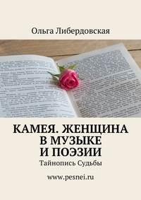 Ольга Либердовская - Камея. Женщина вМузыке иПоэзии. Тайнопись Судьбы