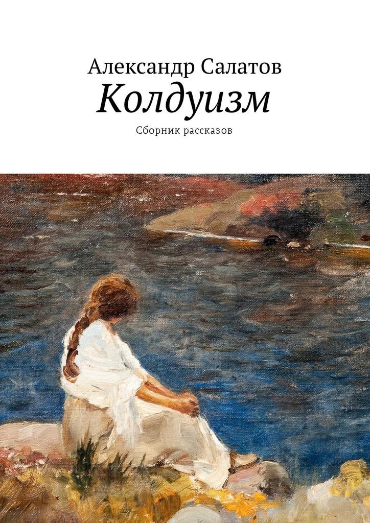 Александр Салатов. Колдуизм. Сборник рассказов