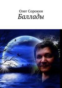 Олег Сорокин - Баллады