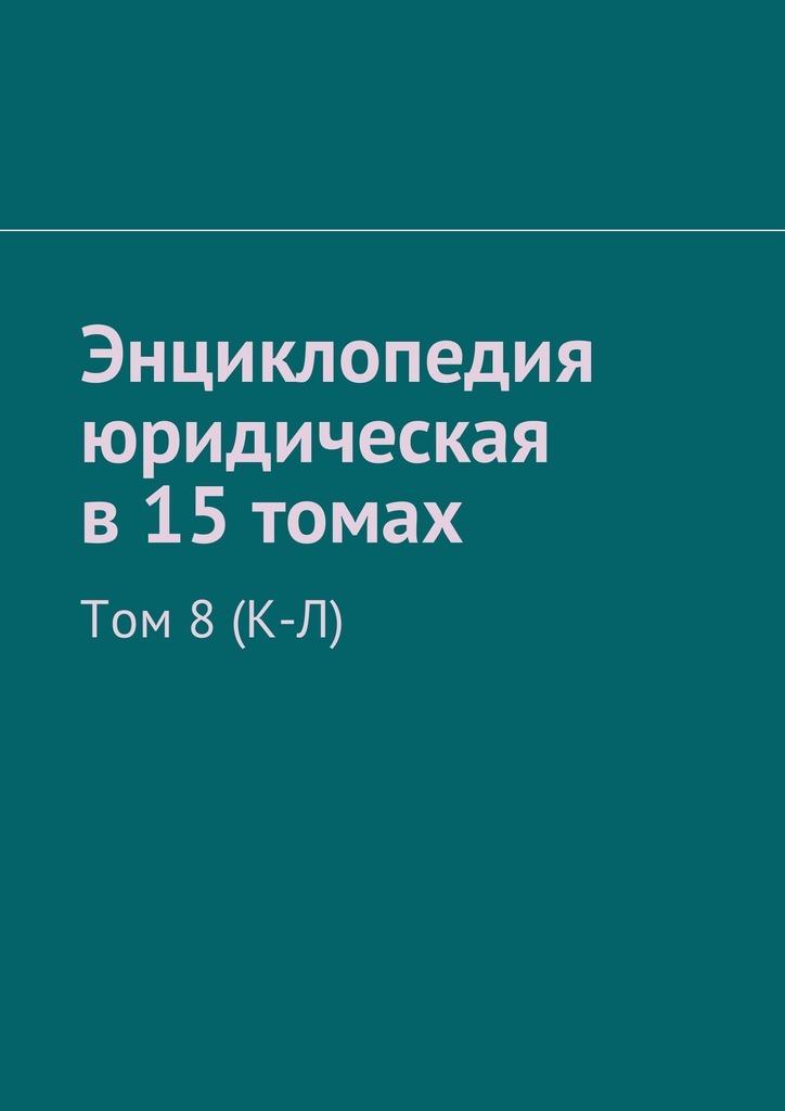 Энциклопедия юридическая в15томах. Том 8(К-Л)