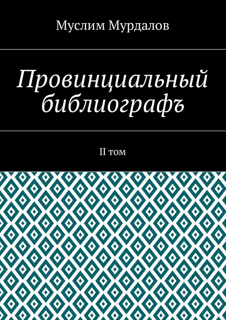 Муслим Мурдалов - Провинциальный библиографъ. IIтом