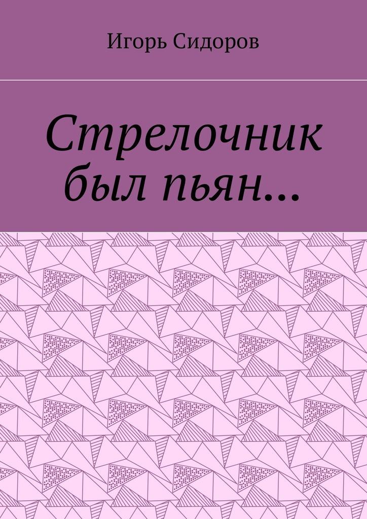 Игорь Сидоров бесплатно