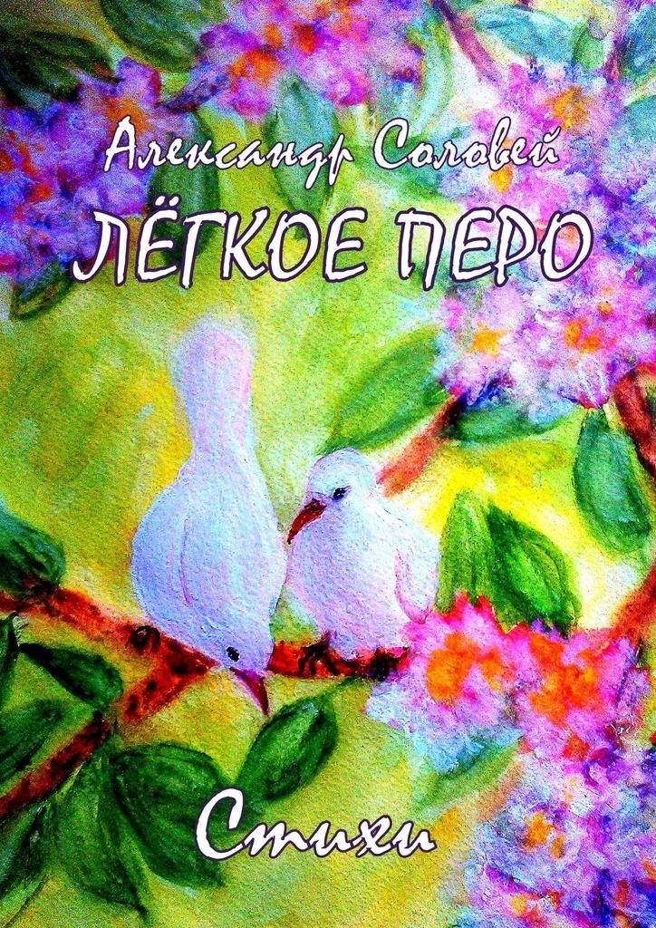 Обложка книги Лёгкое перо, автор Александр Соловей