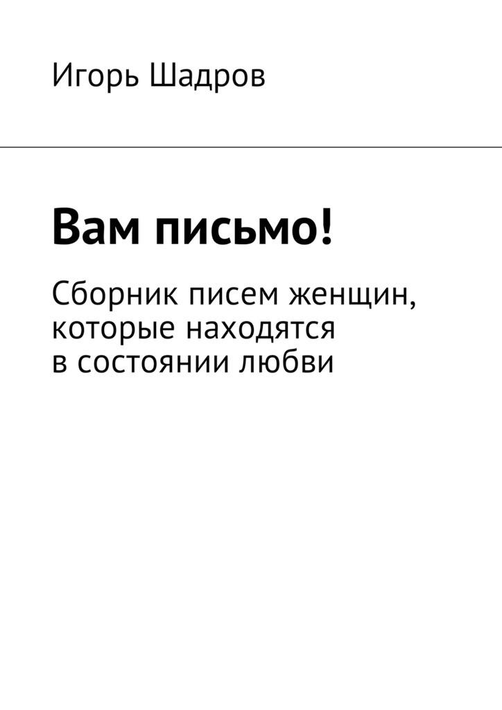 Игорь Шадров бесплатно