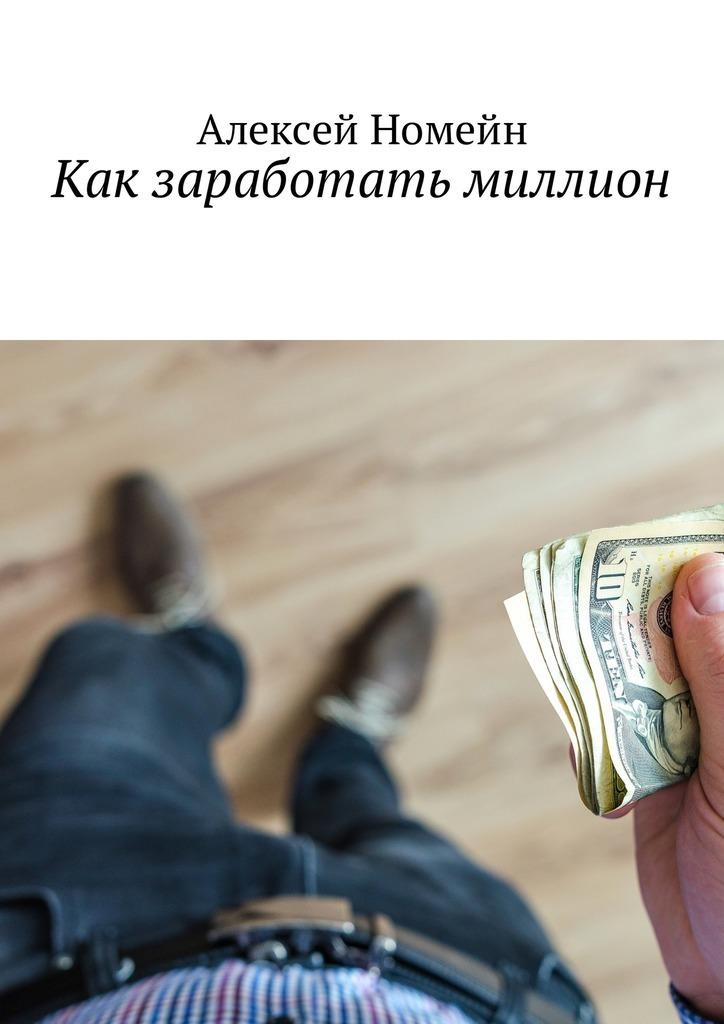 Алексей Номейн. Как заработать миллион