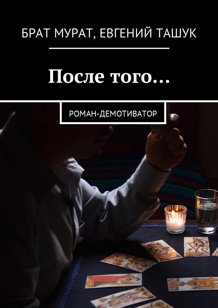 Евгений Витальевич Ташук. После того… Роман-демотиватор
