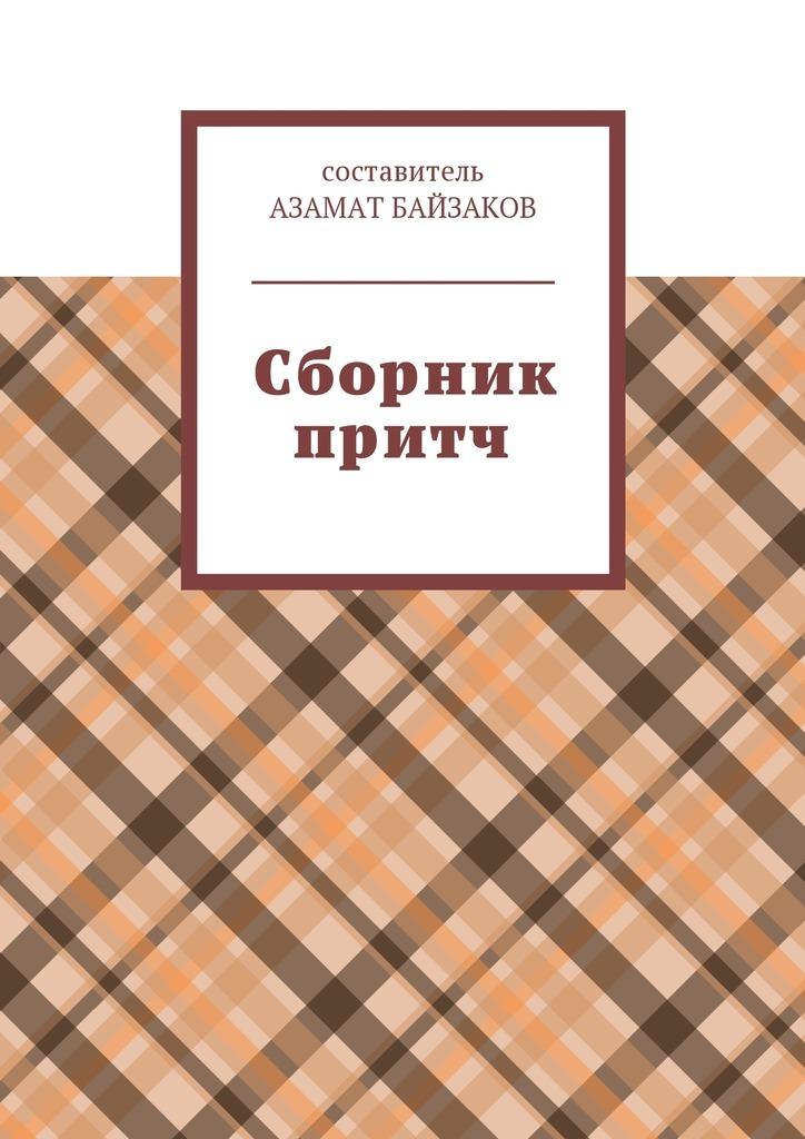 Азамат Байзаков. Сборник притч
