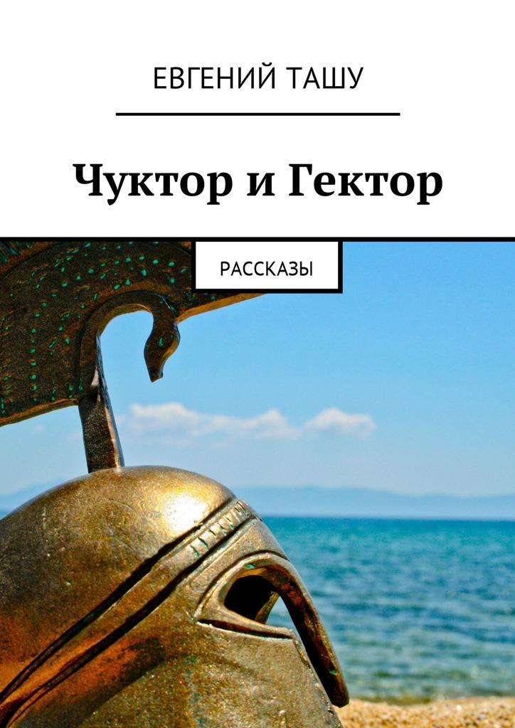 Евгений Ташу. Чуктор иГектор. Рассказы