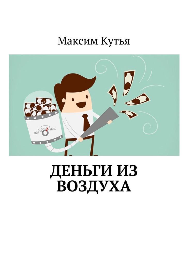 Максим Кутья - Деньги из воздуха