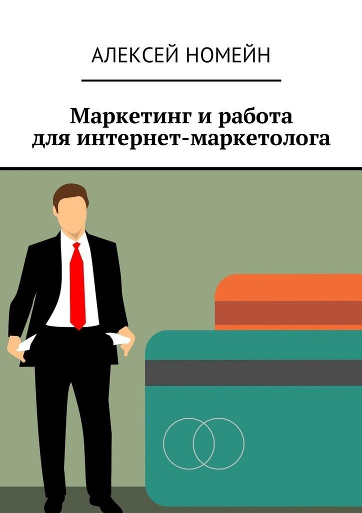 Алексей Номейн. Маркетинг иработа дляинтернет-маркетолога
