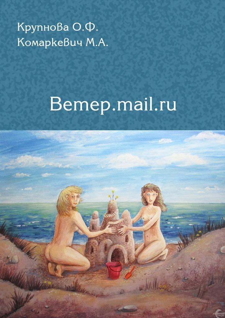 Ветер.mail.ru