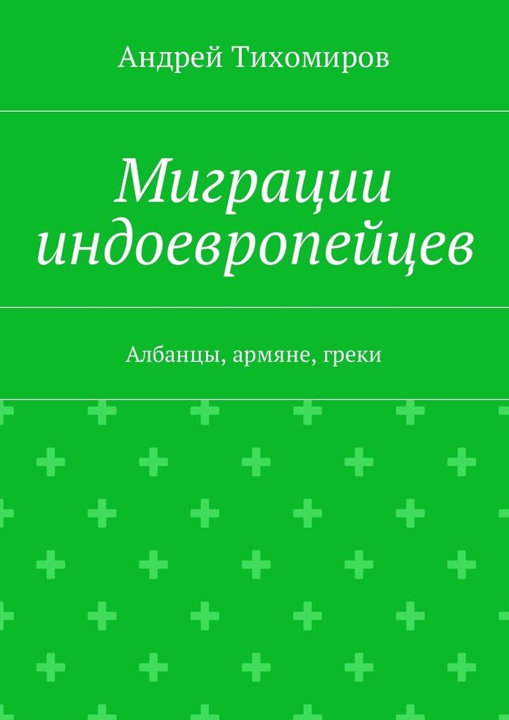 Андрей Евгеньевич Тихомиров. Миграции индоевропейцев. Албанцы, армяне, греки