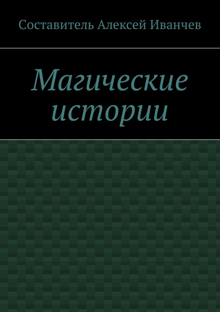 Алексей Викторович Иванчев Магические истории магические послания богинь 44 карты инструкция