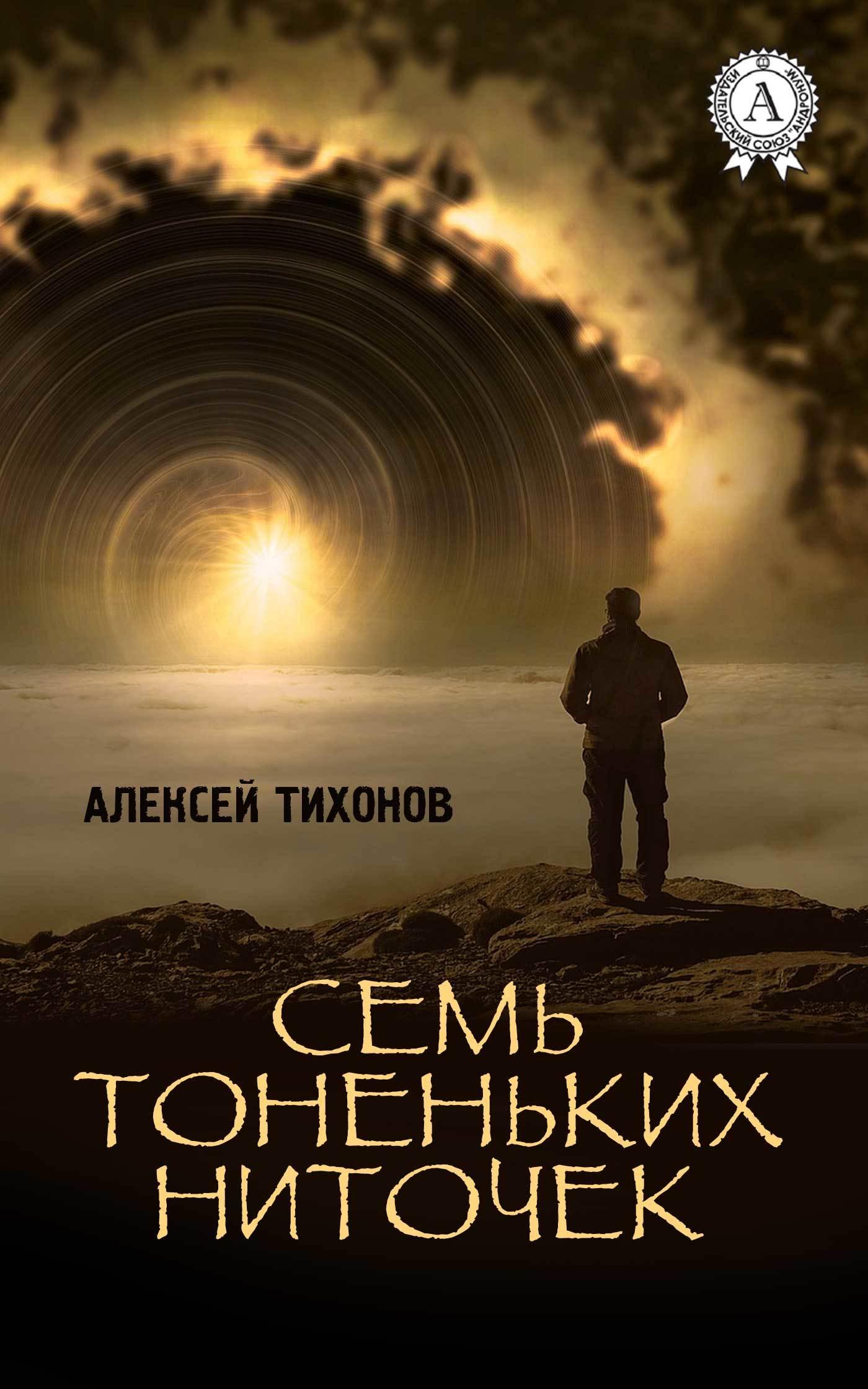 Алексей Тихонов. Семь тоненьких ниточек