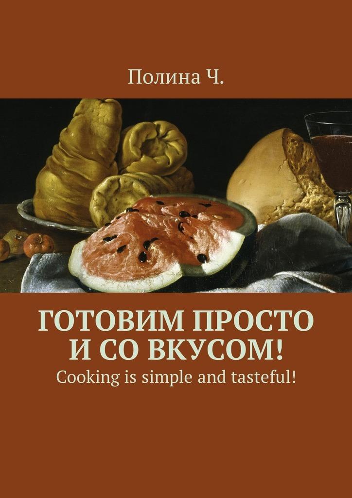 Полина Ч.. Готовим просто и со вкусом! Cooking is simple and tasteful!