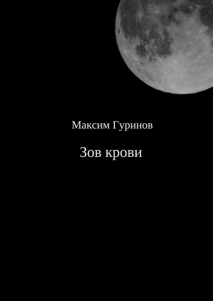 Максим Гуринов - Зов крови