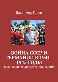 - Война СССР и Германии в 1941-1945 годы. Вехи Великой Отечественной войны