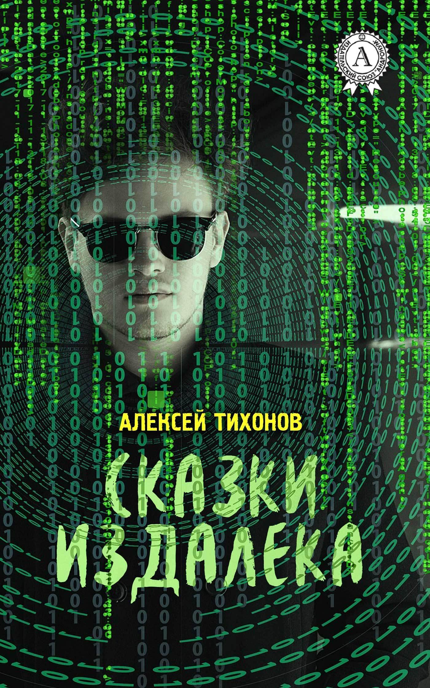 Алексей Тихонов. Сказки издалека