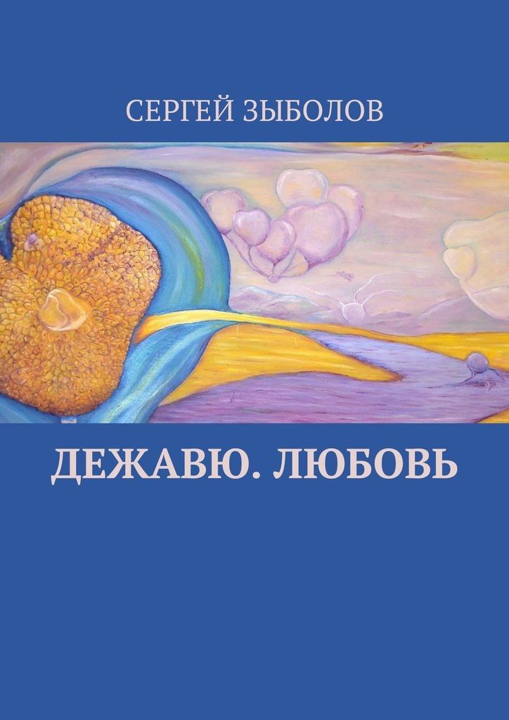 Сергей Зыболов Дежавю. Любовь хаксли о о дивный новый мир слепец в газе