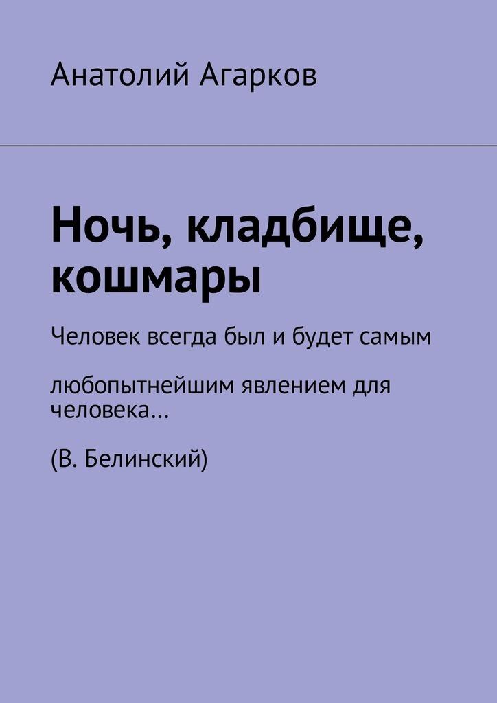 Анатолий Агарков Ночь, кладбище, кошмары анатолий агарков детектор лжи
