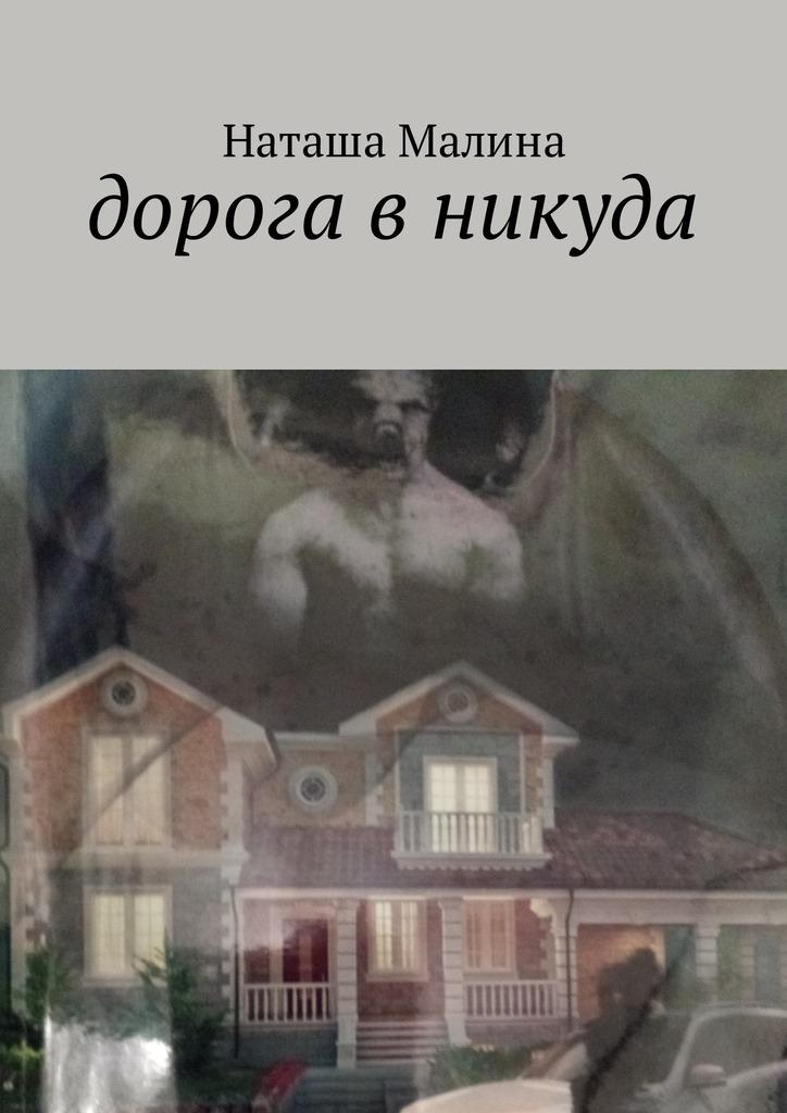 Наташа Малина Дорога вникуда книги эксмо последний космический шанс
