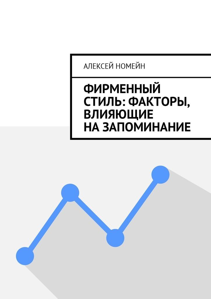 Алексей Номейн - Фирменный стиль: факторы, влияющие назапоминание