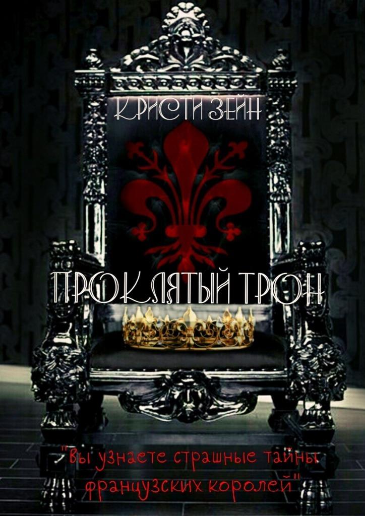 Кристи Зейн Проклятый трон авраменко а проклятый