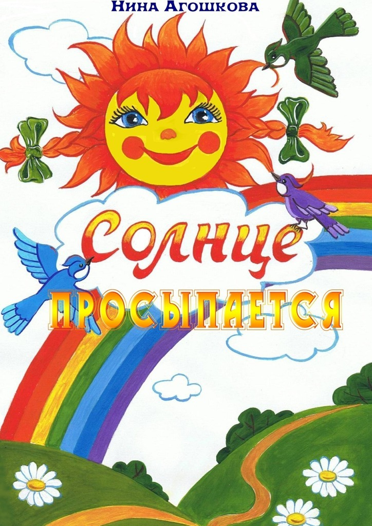 Нина Сергеевна Агошкова Солнце просыпается консультирование родителей в детском саду возрастные особенности детей