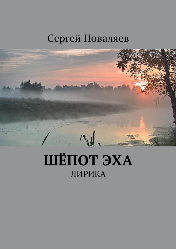 Сергей Поваляев Шёпот эха. Лирика павел валерьевич холод лирика
