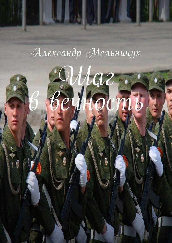 Александр Мельничук. Шаг ввечность