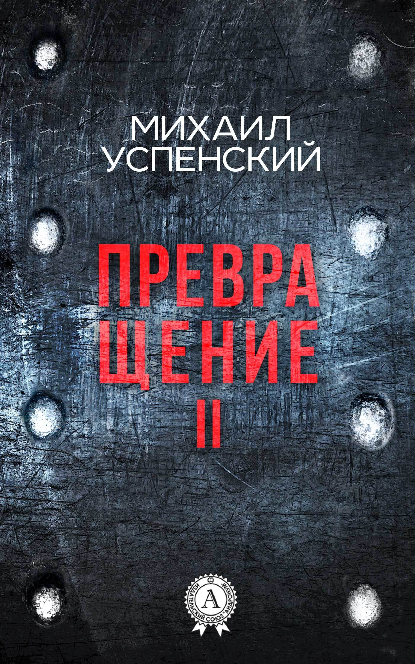 Михаил Успенский Превращение II ISBN: 9781387490264 хворостов а с григорий мясоедов