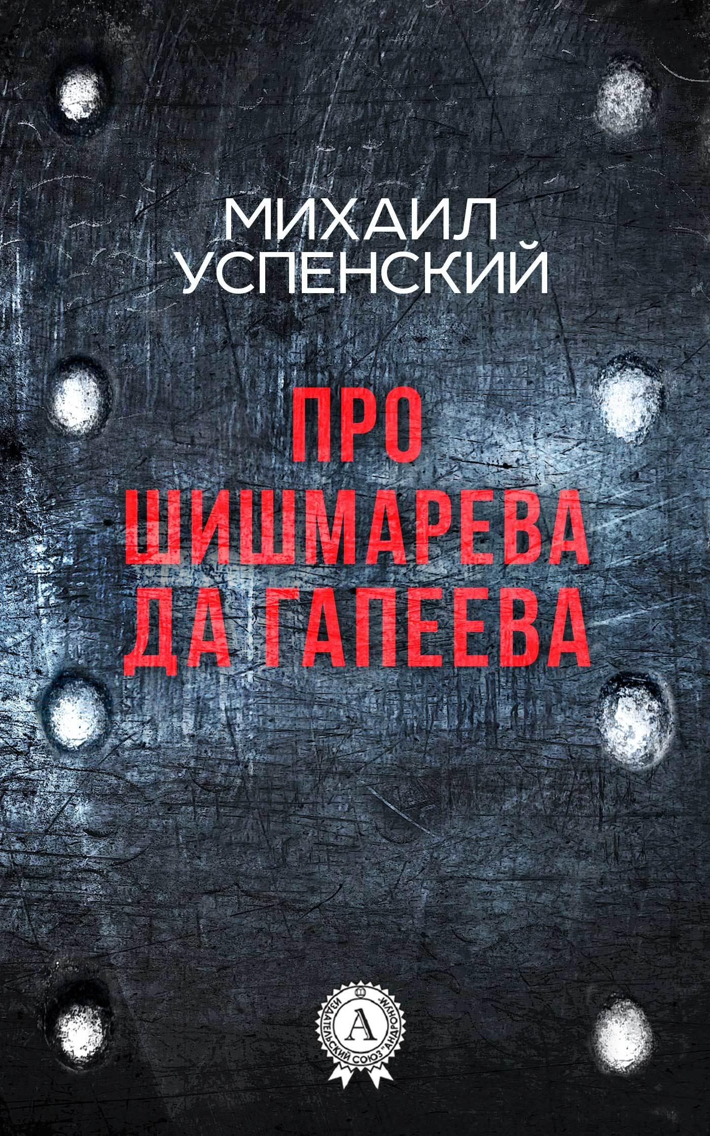 Михаил Успенский. Про Шишмарёва да Гапеева