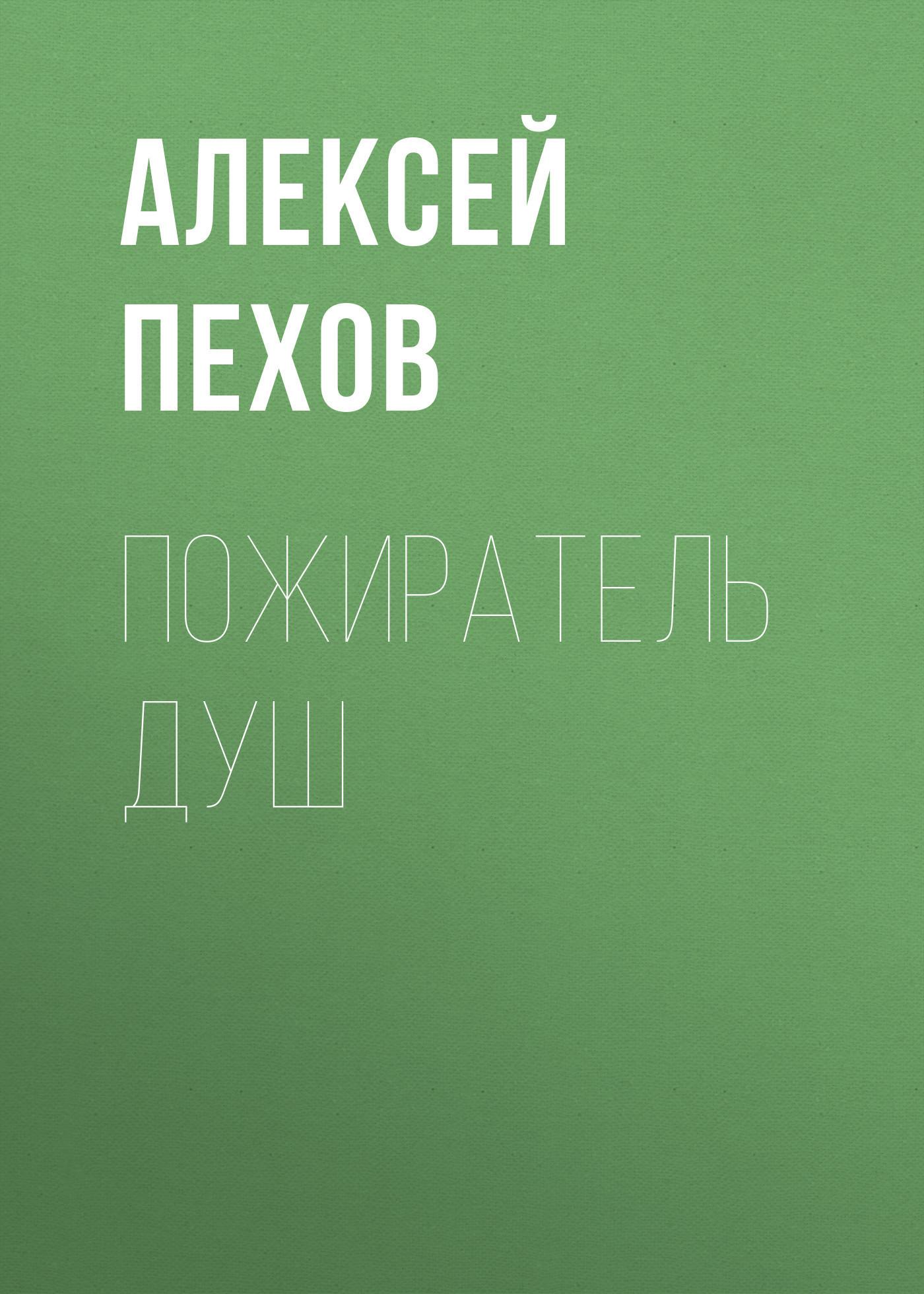 Алексей Пехов Пожиратель душ пехов алексей основатель