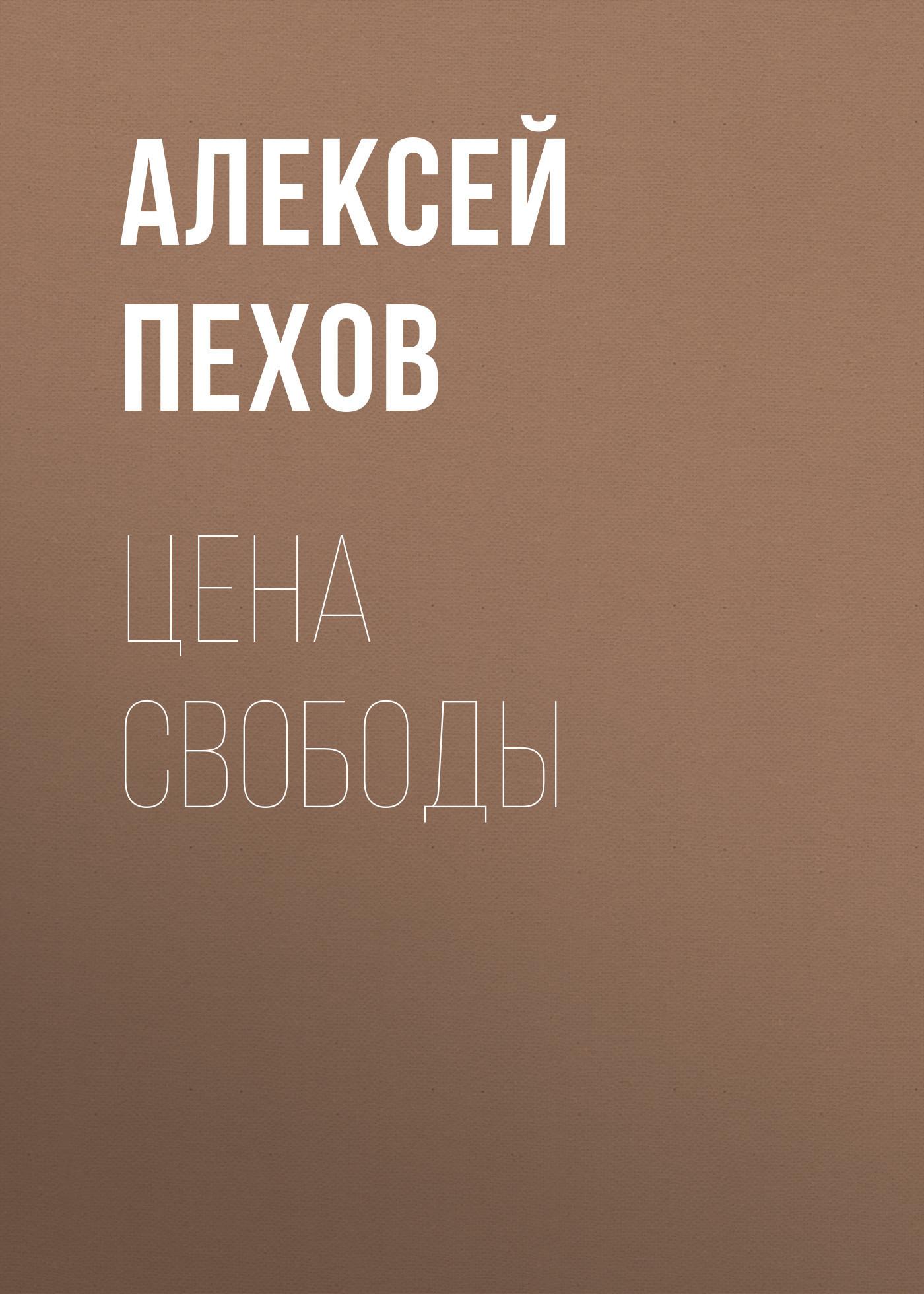 Алексей Пехов Цена свободы ISBN: 978-5-9922-0172-7 алексей пехов ветер и искры сборник isbn 978 5 9922 0335 6