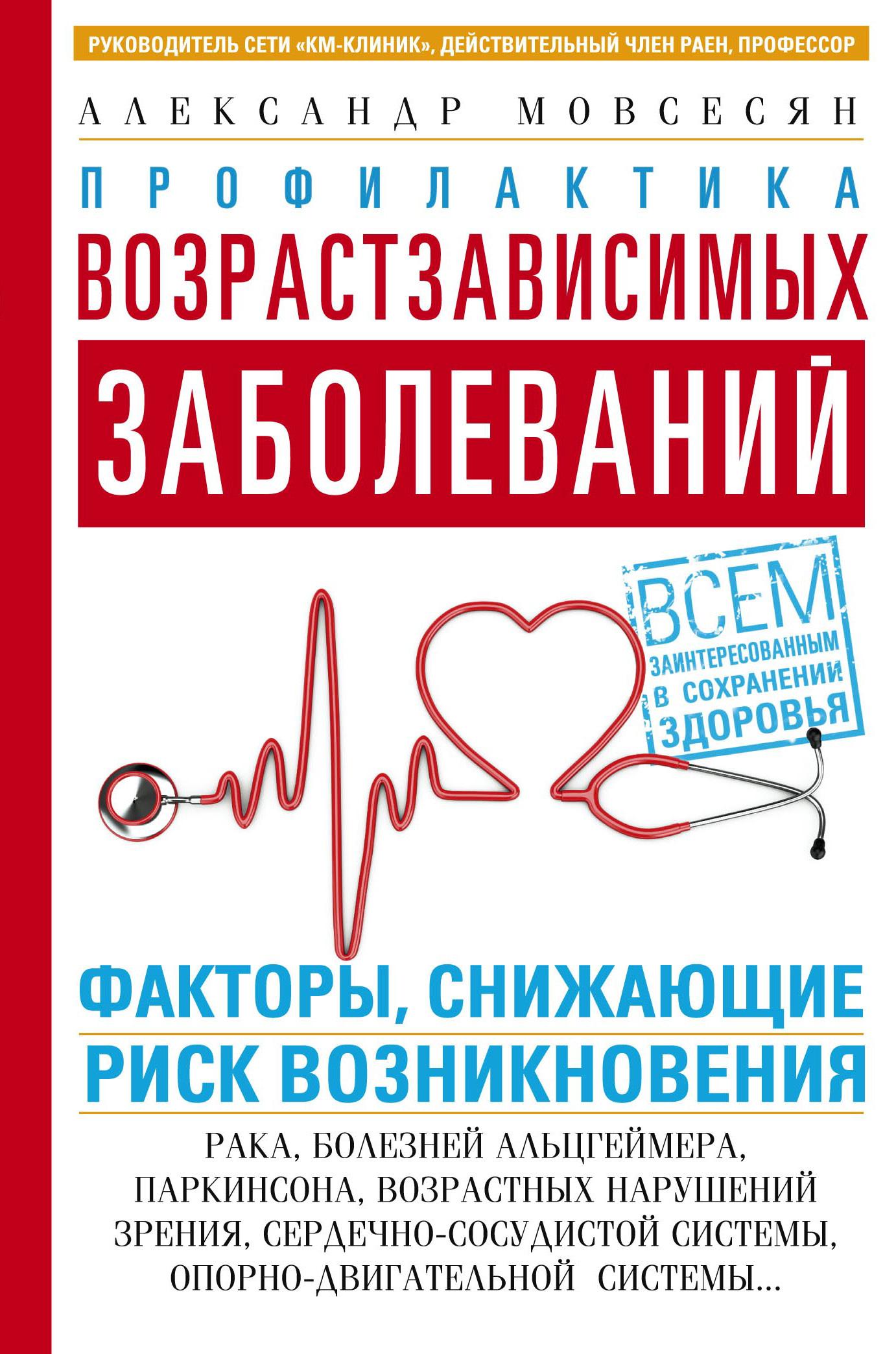 Александр Мовсесян - Профилактика возрастзависимых заболеваний. Факторы, снижающие риск возникновения: рака, болезней Альцгеймера, Паркинсона, возрастных нарушений зрения, сердечно-сосудистой, опорно-двигательной системы…
