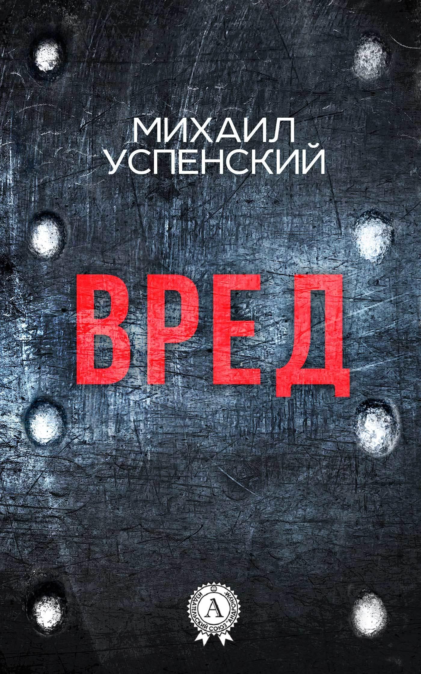 Михаил Успенский - Вред