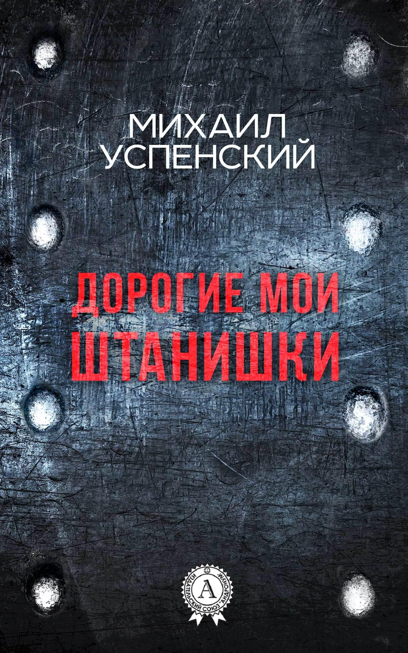 Михаил Успенский - Дорогие мои штанишки