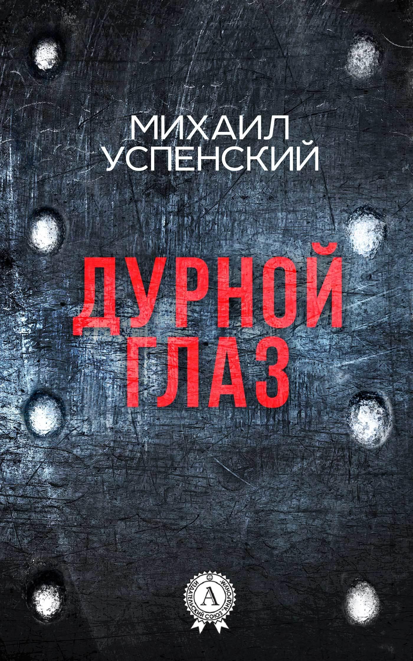 Михаил Успенский. Дурной глаз