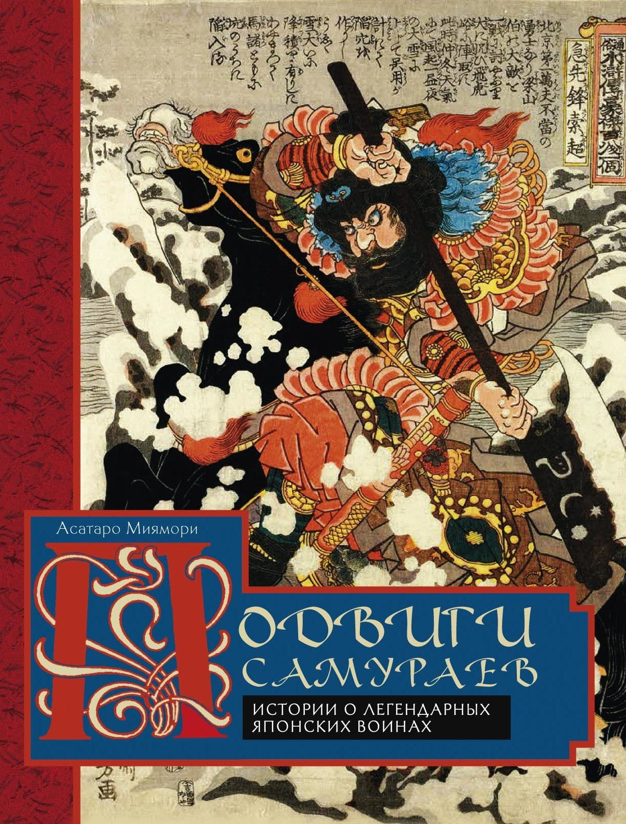 Асатаро Миямори. Подвиги самураев. Истории о легендарных японских воинах