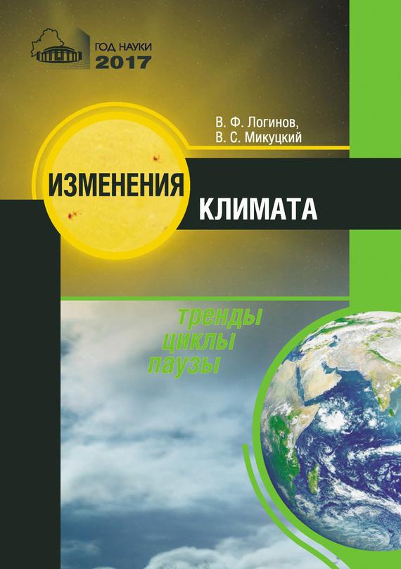 В. Ф. Логинов Изменения климата. Тренды, циклы, паузы ISBN: 978-985-08-2127-0 цены онлайн