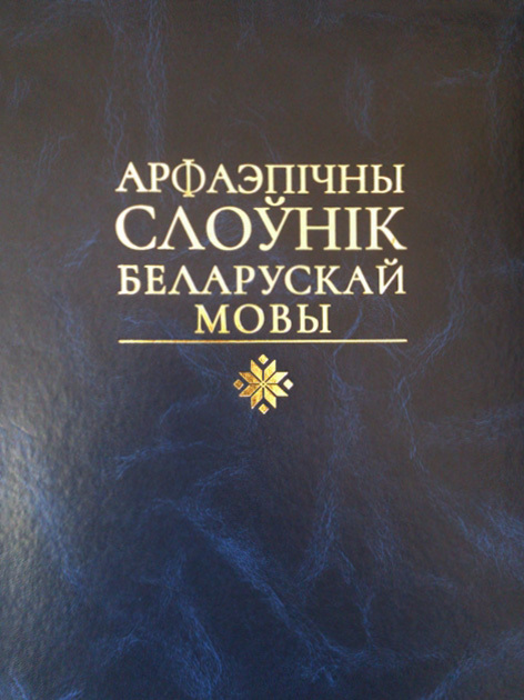 Отсутствует. Арфаэпічны слоўнік беларускай мовы