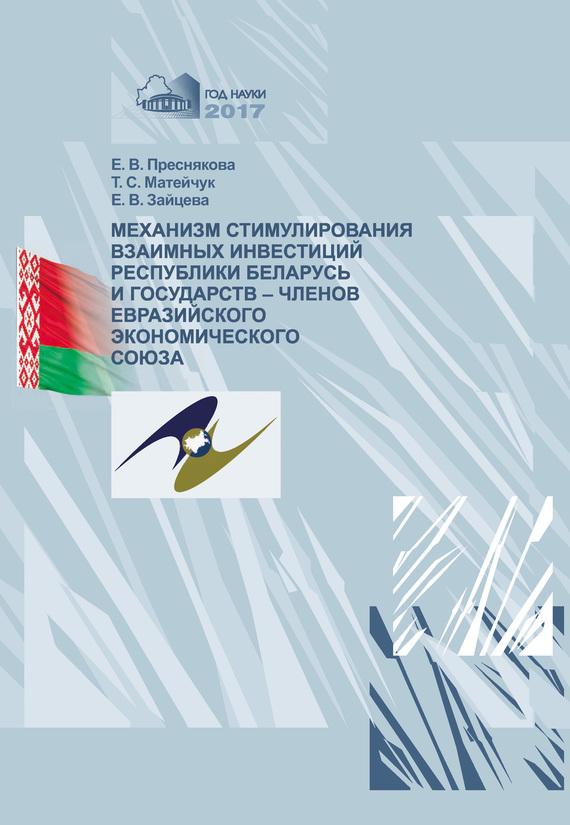 Е. В. Преснякова Механизм стимулирования взаимных инвестиций Республики Беларусь и государств-членов Евразийского экономического союза