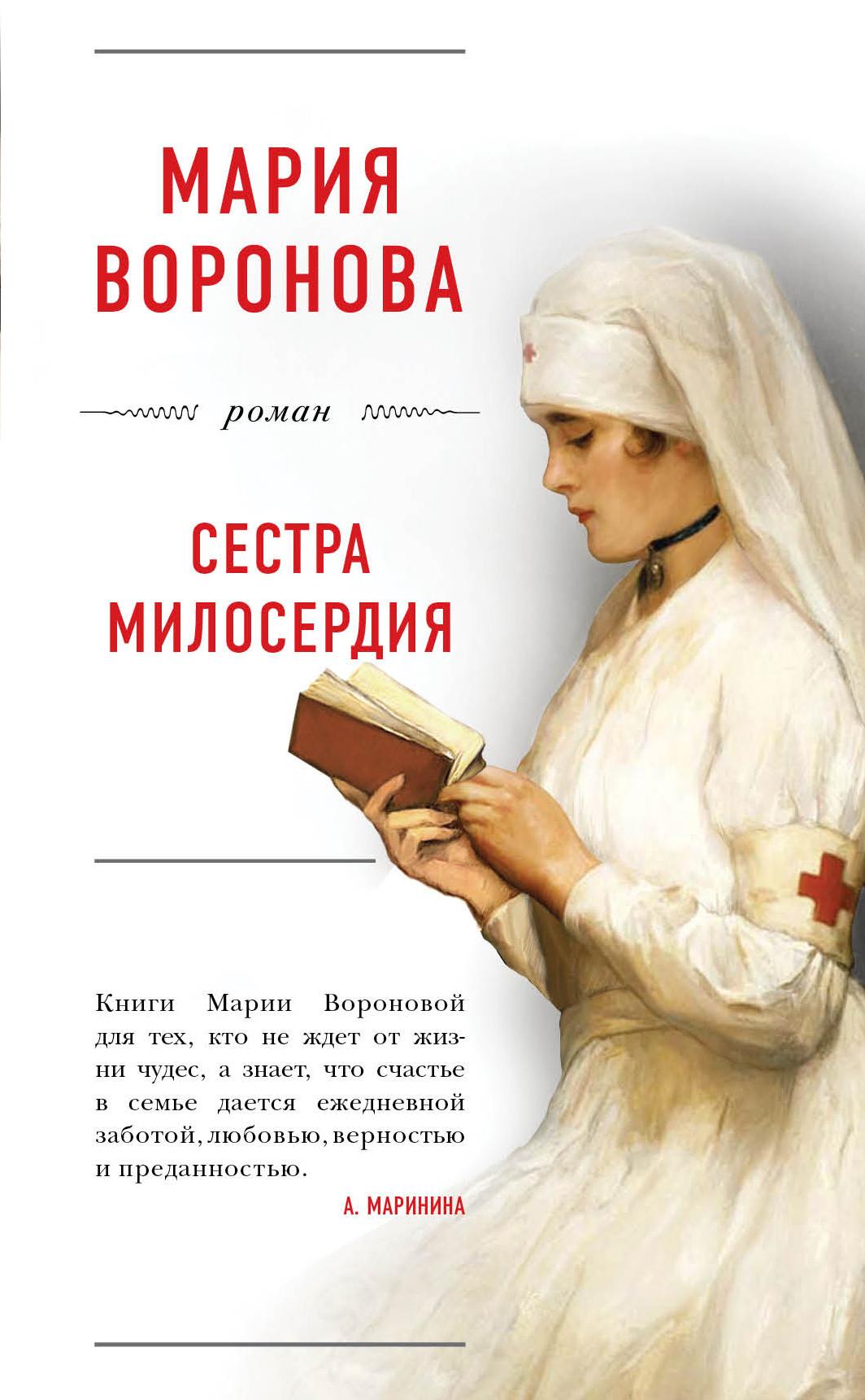 Мария Воронова бесплатно
