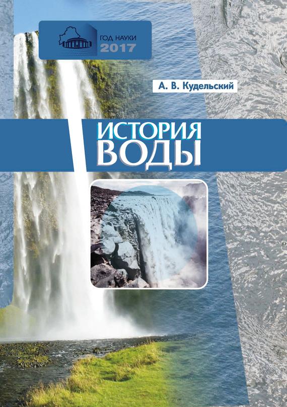 Анатолий Кудельский. История воды