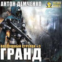 Антон Демченко - Воздушный стрелок. Гранд