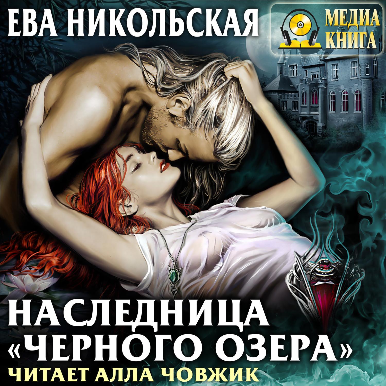 Ева Никольская. Наследница «Черного озера»