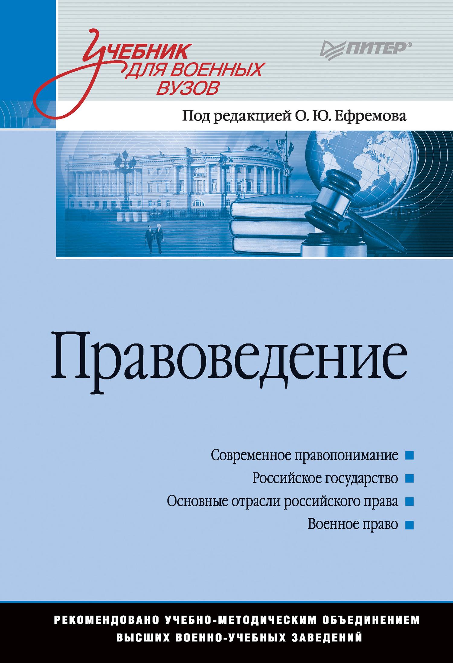 Правоведение. Учебник для военных вузов
