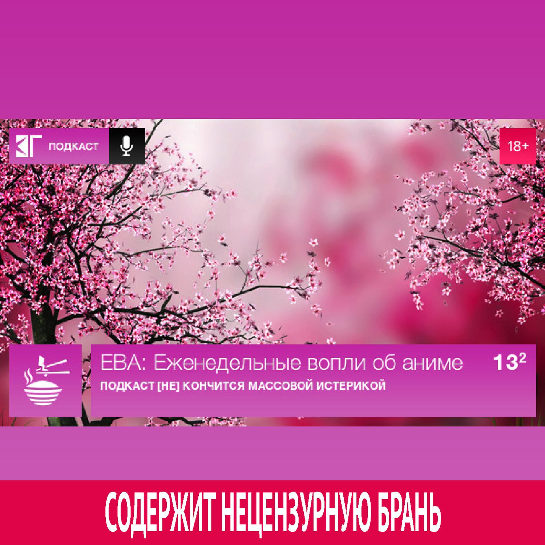 Михаил Судаков Выпуск 13.2 михаил нестеров