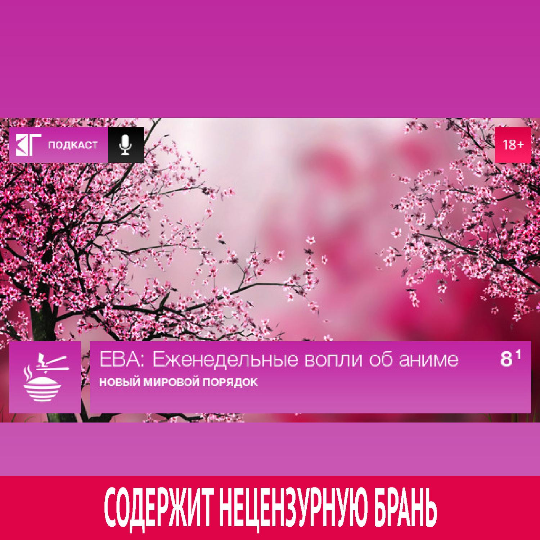 Михаил Судаков Выпуск 8.1 михаил нестеров